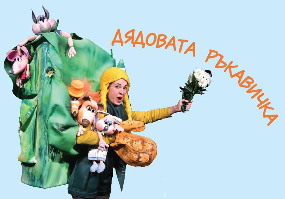diadovata-rykavichka